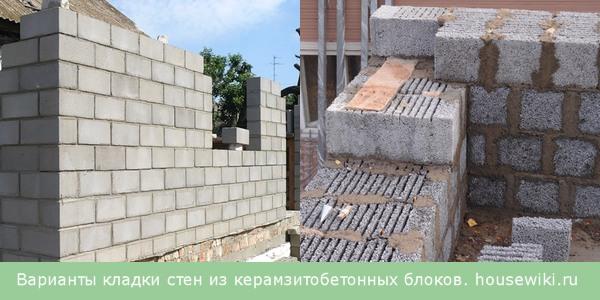 Кладка стен из керамзитобетонных блоков своими руками