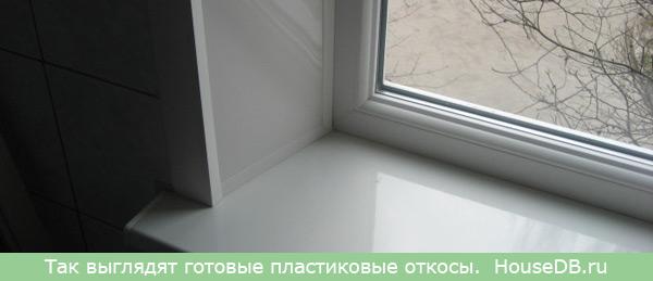 Уголки для пластиковых окон своими руками
