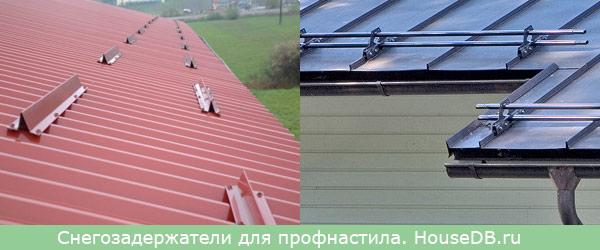 Как и из чего сделать снегозадержание на крыше 869