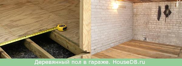 Как в гараже сделать деревянные полы