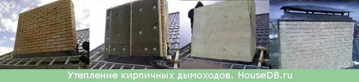 Утепления дымохода кирпичного установка камин дровяной для дачи